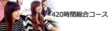 420時間総合コース入学受付中!