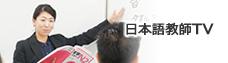 日本語教師TV