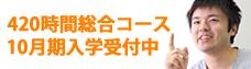 420時間総合コース入学受付中!(キャンペーンあり)