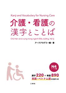 介護・看護の漢字とことば