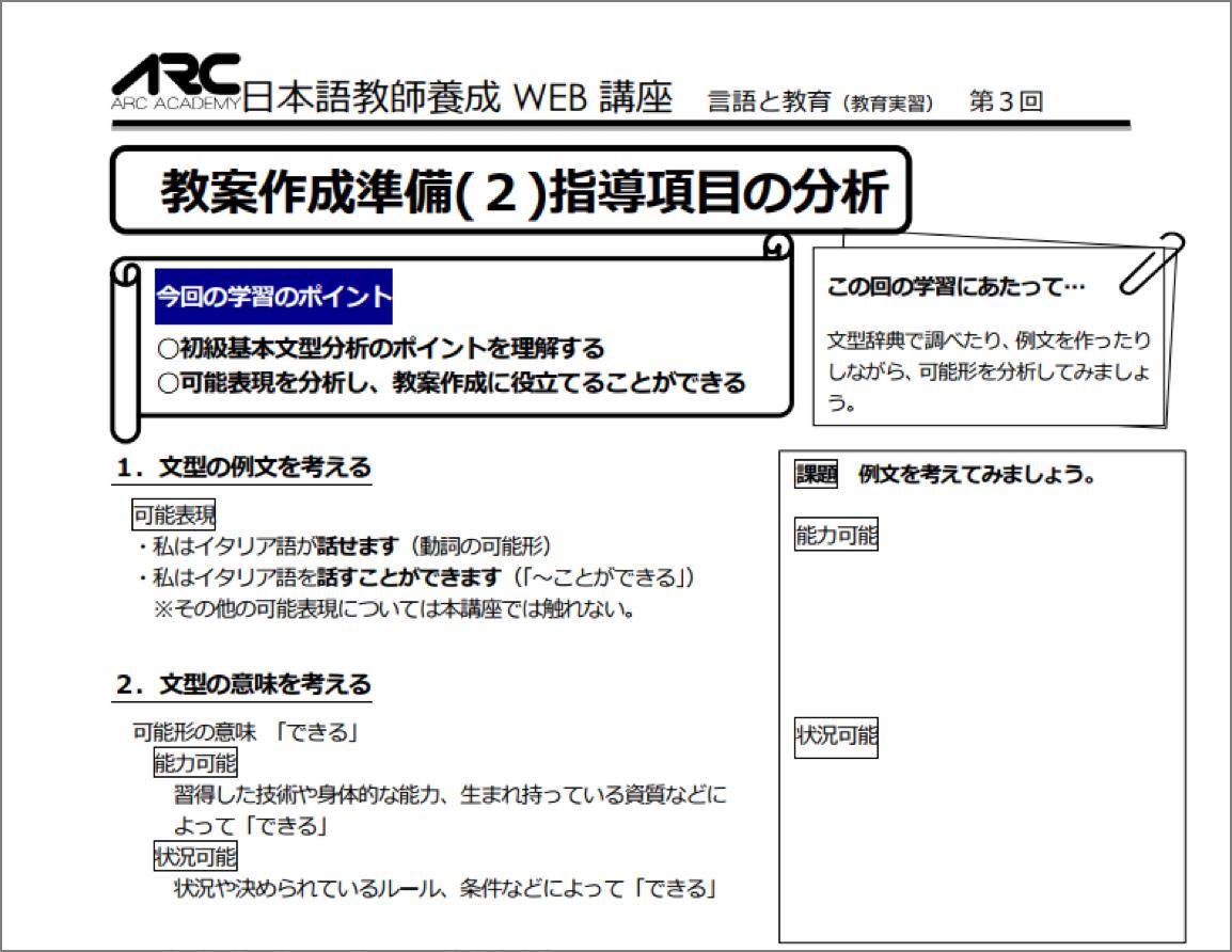 WEB講座×FAQ_レジュメ