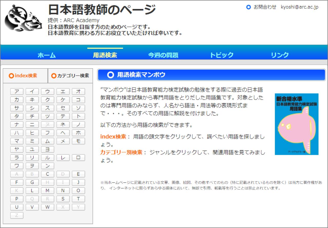 WEB講座×FAQ_用語集