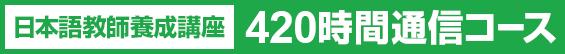 日本語講師養成講座420時間通信コース