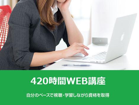 420時間WEB講座