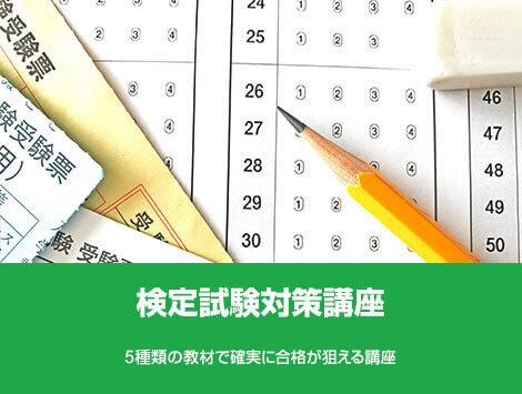 検定試験対策講座
