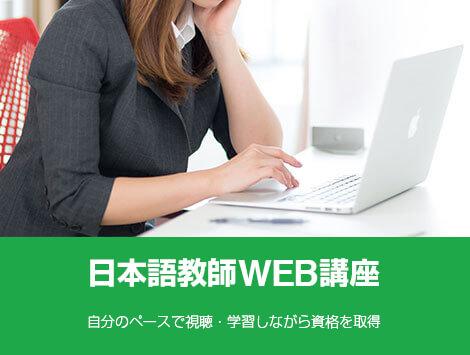 日本語教師WEB講座
