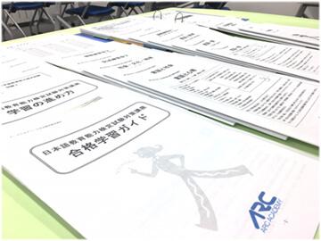 「合格学習ガイド」「学習の進め方」で学習計画を!