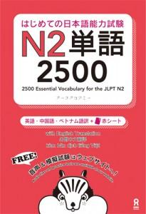 N2単語2500