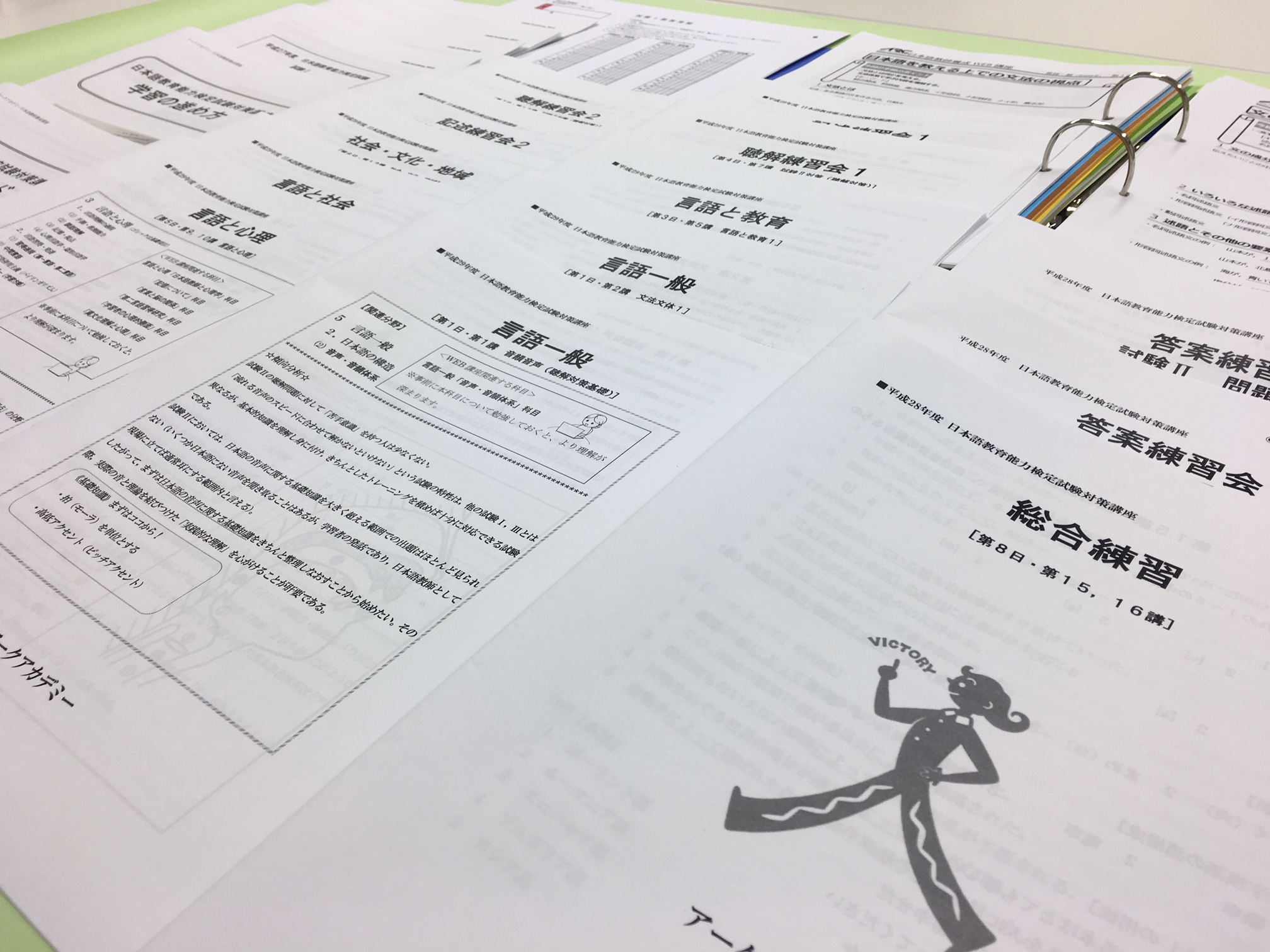 海外で日本語教師を待っている人のために