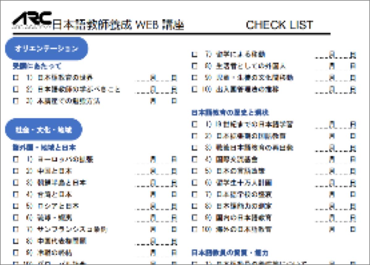 WEB講座×FAQ_チェックリスト
