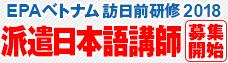 EPAベトナム訪日前研修2018 派遣日本語講師募集開始!