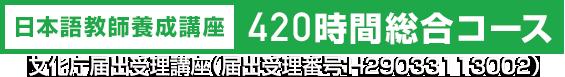 日本語教師養成講座420時間総合コース