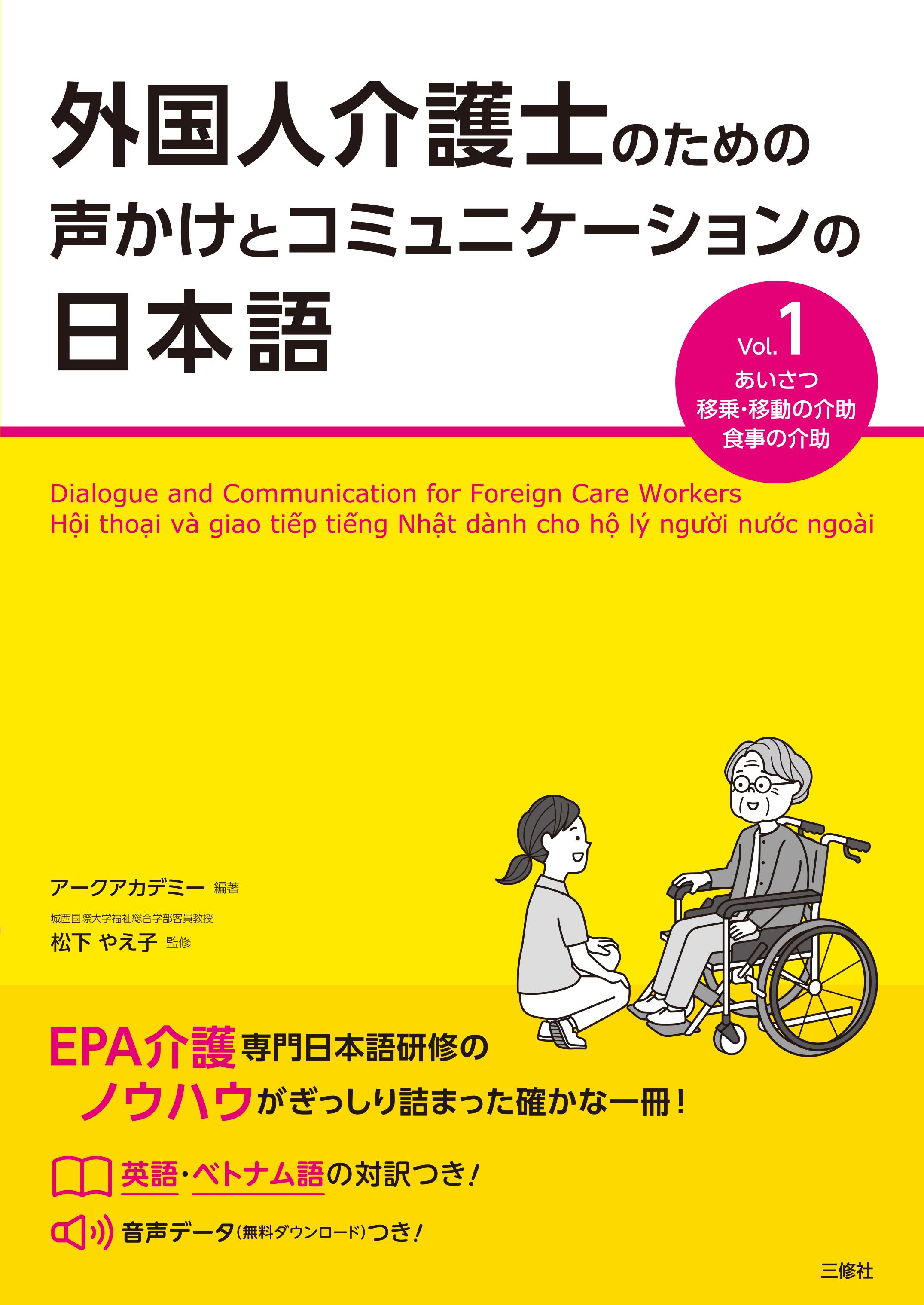 外国人介護士のための声かけとコミュニケーションの日本語 Vol.1