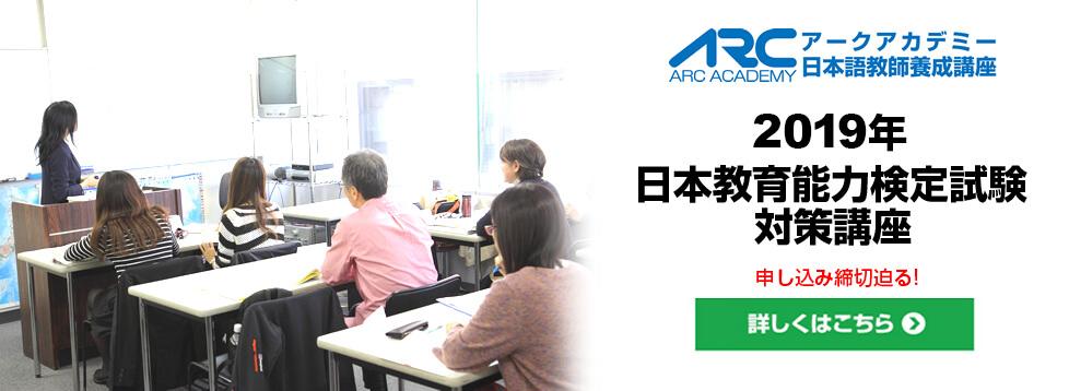 2019年日本語教育能力検定試験
