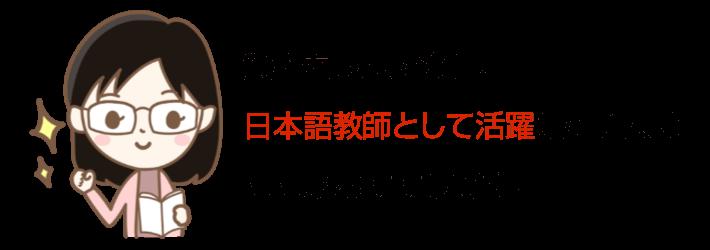 資格を取った後に、日本語教師として活躍したい人はここがおすすめです!