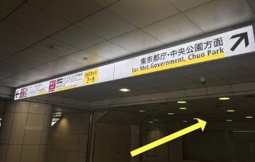 アークアカデミー新宿駅前校への地下アクセス5