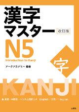 漢字マスター N5 改訂版