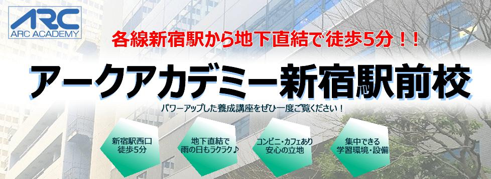 アークアカデミー新宿駅前校